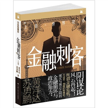 金融刺客.卷1:世界货币 试读