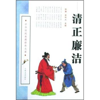 清正廉洁 [11-14岁] 试读