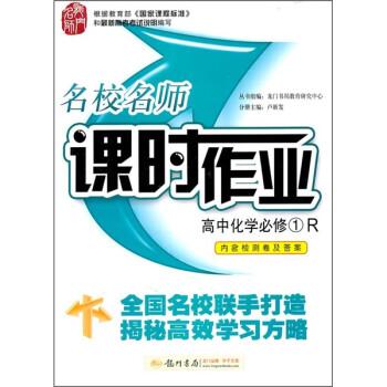 名校名师·课时作业:高中化学 PDF电子版
