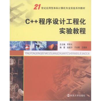 21世纪应用型本科计算机专业实验系列教材:C++程序设计工程化实践教程 电子书下载