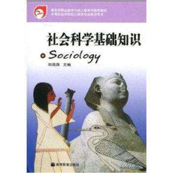 社会科学基础知识 电子版