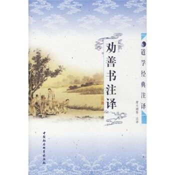 道学经典注译:劝善书注译 在线阅读