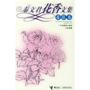 秦文君花香文集 [11-14岁] 电子版