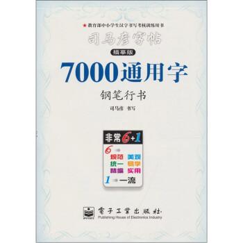 7000通用字 PDF版
