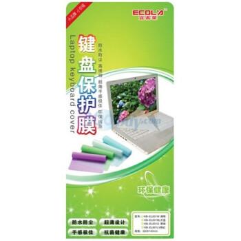 宜客莱(ECOLA)KB-EL001WL幻彩抗菌 笔记本通用键盘保护膜(透明白)(15.6-17.3英寸笔记本适合)