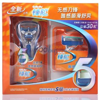 再次特价 Gillette 吉列 锋隐手动刀架+4刀片 易迅网上海91元包邮