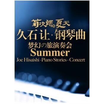 久石让钢琴曲龙猫乐队梦幻之旅演奏会分享展示
