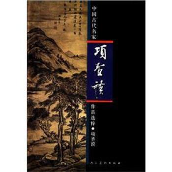 中国古代名家作品选粹:项圣谟 在线下载