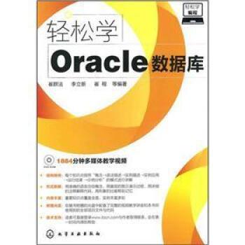 轻松学编程:轻松学Oracle数据库