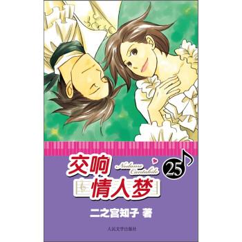 《交响情人梦25》(二之宫知子)