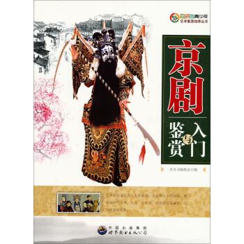 京剧入门与鉴赏 在线阅读
