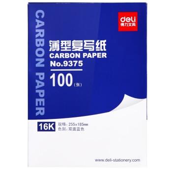 得力(deli)9375 耐用薄型复写纸(25.5×18.5)16K(蓝)