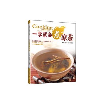 一学就会煮凉茶 下载