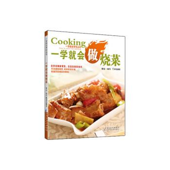 一学就会做烧菜 试读