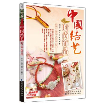 中国结艺时尚饰品 电子版