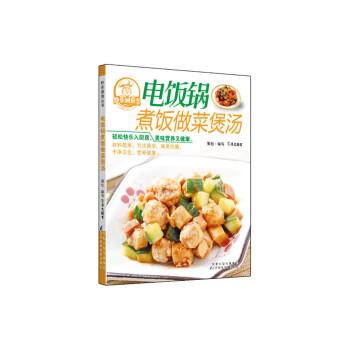 电饭锅煮饭做菜煲汤 PDF版下载
