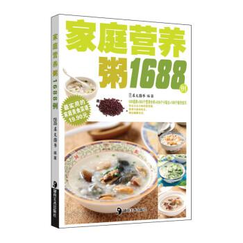 家庭营养粥1688例 电子书下载