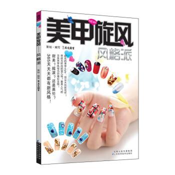 美甲旋风:风格派 电子书下载