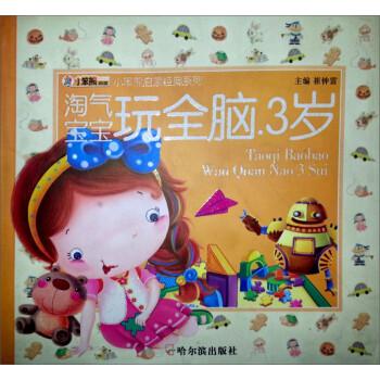 小笨熊启蒙经典系列:淘气宝宝玩全脑3岁 [3岁] 试读