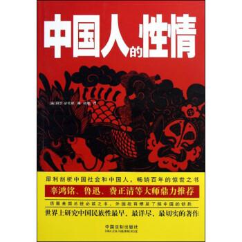 中国百年人格:《中国人的特性 Chinese Characteristics》简介 - 东南亚的雨 - 东南亚的雨