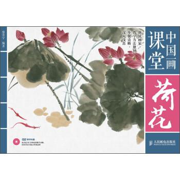 莲花水墨画-中国画课堂 荷花 附DVD光盘1张