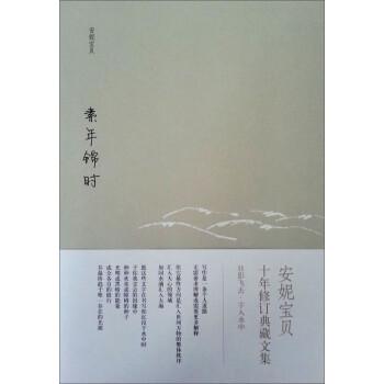 安妮宝贝:素年锦时 电子书下载