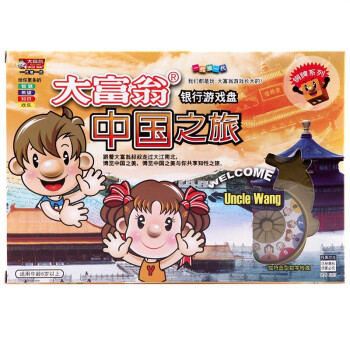 大富翁休闲娱乐铜牌系列游戏棋中国之旅5307