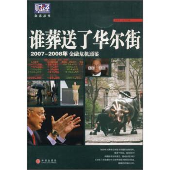谁葬送了华尔街:2007-2008年金融危机通鉴 电子版下载