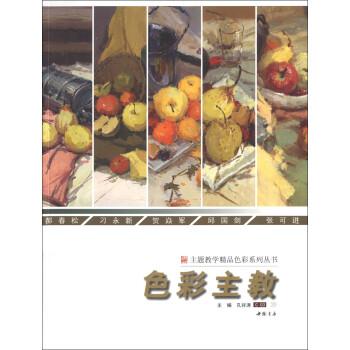 主题教学精品色彩系列丛书:色彩主教 电子书下载