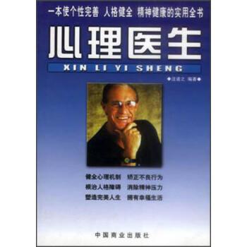 心理医生 PDF电子版