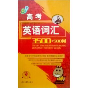 高考英语词汇3500+500词 PDF版下载