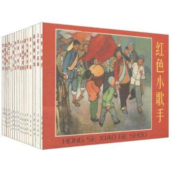 爱看连环画第8辑:红孩子的故事 在线阅读