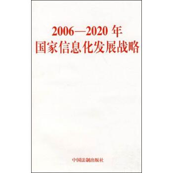 《2006-2020年国家信息化发展战略》