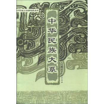 中华传统文化精粹速览系列:中华民族大系 版