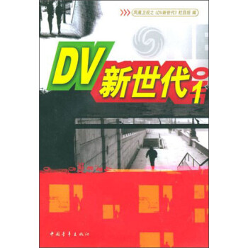 DV新世代1 电子书
