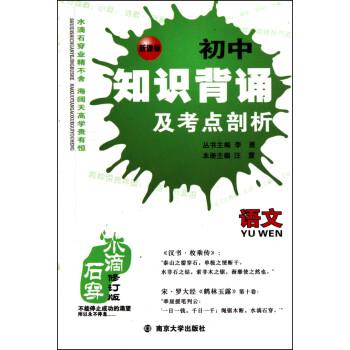 水滴石穿:初中语文知识背诵及考点剖析 版
