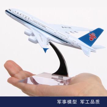 特尔博 16cm中国南方航空模型 空中客车空客a380客机模型 爱好收藏