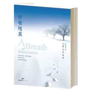 呼吸纯真 PDF电子版