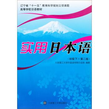 """辽宁省""""十一五""""教育科学规划立项课题·高等学校日语教材:实用日本语 版"""
