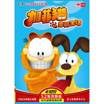 加菲猫的幸福生活(4hdvd)(随机赠送6碟益智卡通)[52]
