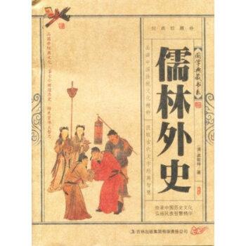 儒林外史书影分享展示图片