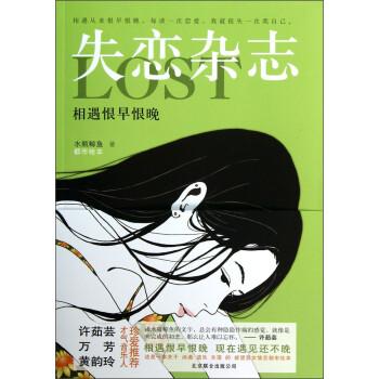 《《满68包邮》失恋杂志:相遇恨早恨晚(漫画)水瓶鲸鱼 著9787550212749北京联合》