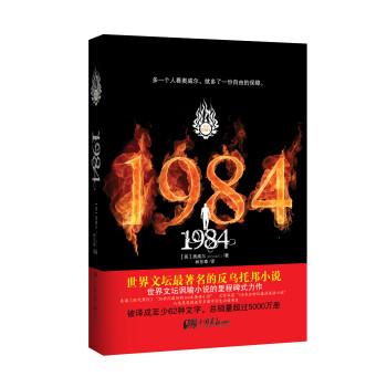 1984 下载
