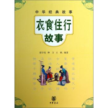 中华经典故事 衣食住行故事