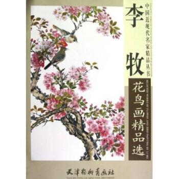 李牧花鸟画精品选 天津杨柳青画社
