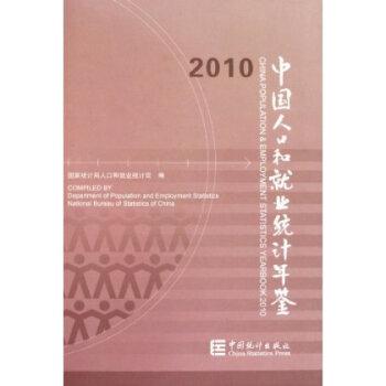 穷查理年鉴_2010人口统计年鉴