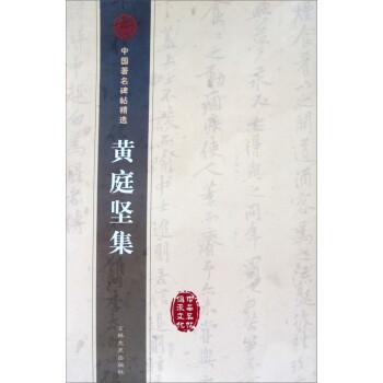中国著名碑帖选集:黄庭坚集 PDF电子版
