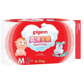 贝亲(Pigeon)婴儿真绵实感纸尿裤中号M62片(6-11kg)