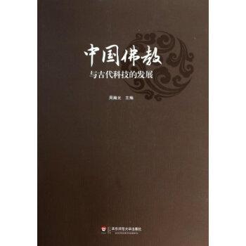 新书速递:《中国佛教与古代科技的发展》 - 明藏菩萨 - 上塔山房de博客
