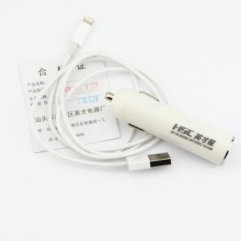 英才星 iphone5 USB数据线车载充电器